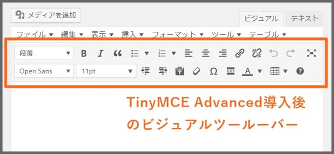 TinyMCE_Advanced