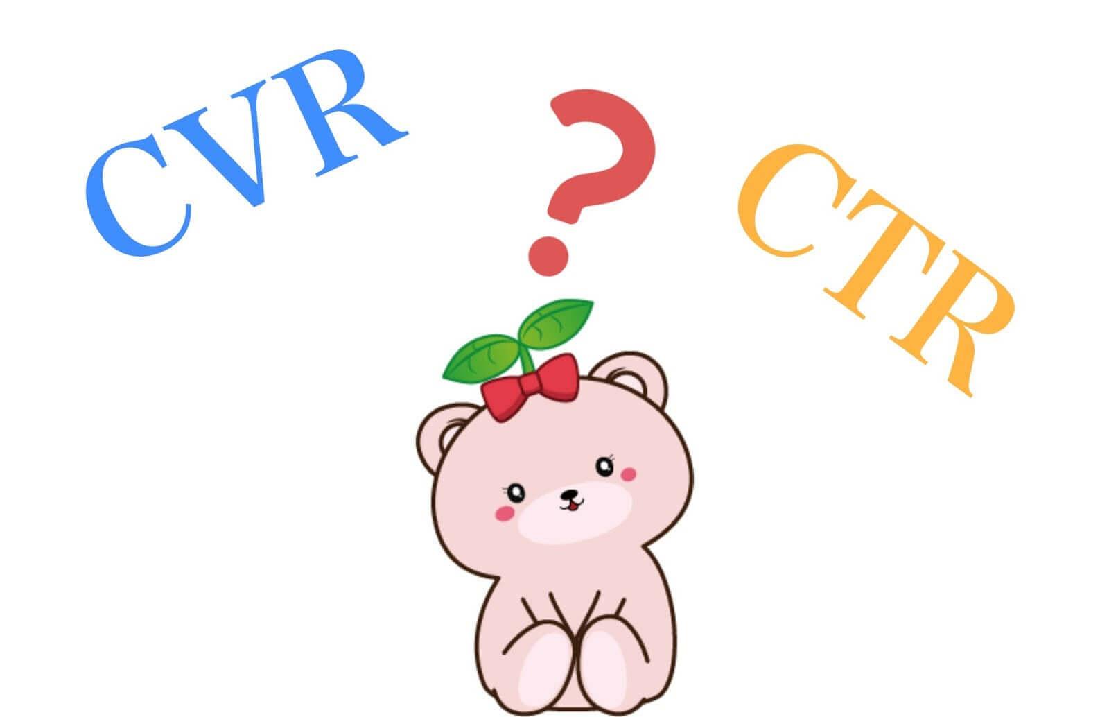 CVRとCTRの違い