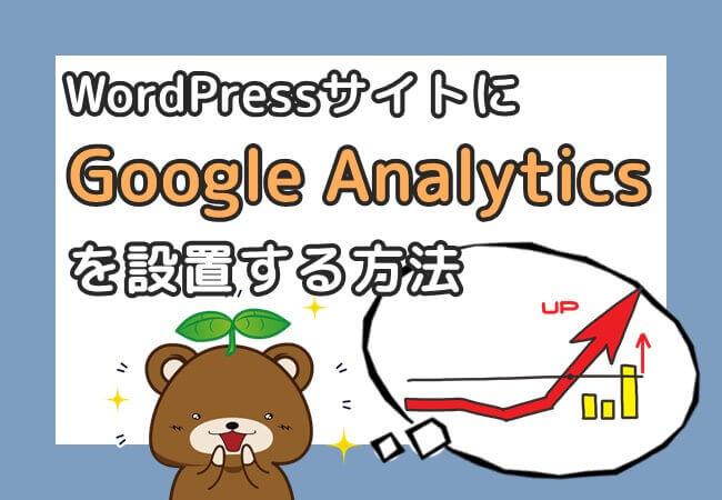 WordPressとGoogle Analyticsを連携させる方法【2019年版】