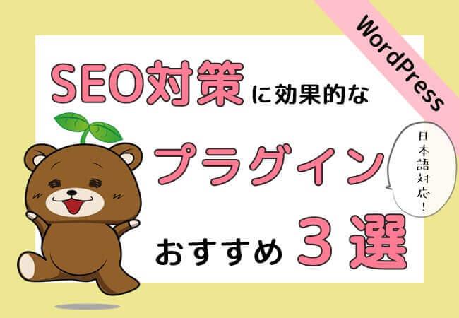 【WordPress】SEO対策に有効なプラグイン おすすめ3選【日本語対応】