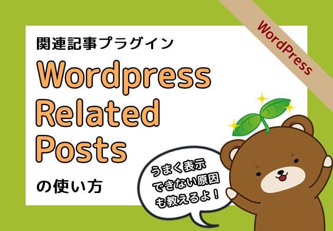 Wordpress Related Postsの使い方&うまく表示されない時の原因