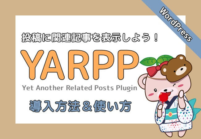 Yet Another Related Posts Plugin(YARPP)の使い方【WordPress】