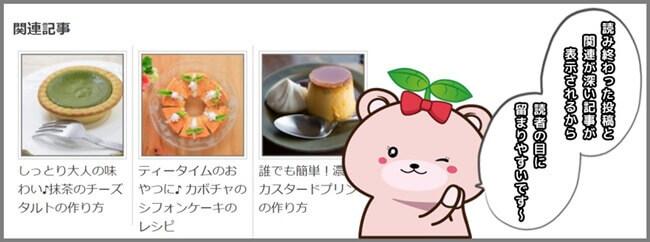 関連記事_イメージ