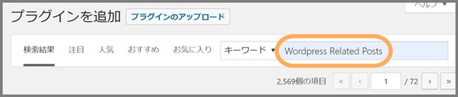 Wordpress_Related_Posts_インストール