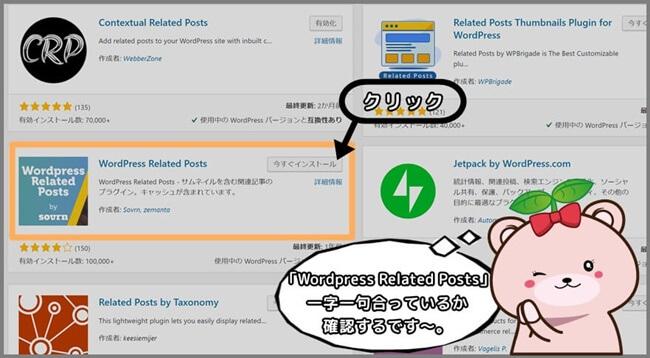 Wordpress_Related_Posts_インストール_注意点