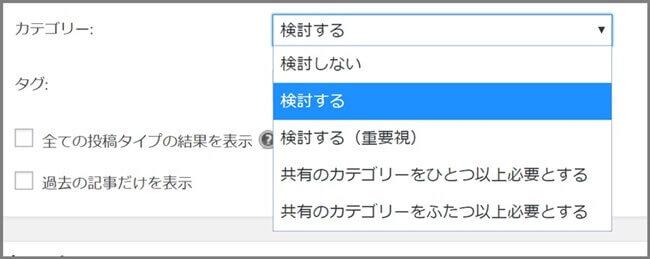関連記事_カテゴリー