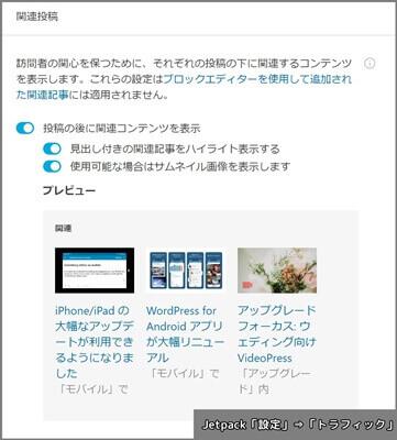 Jetpack_設定画面