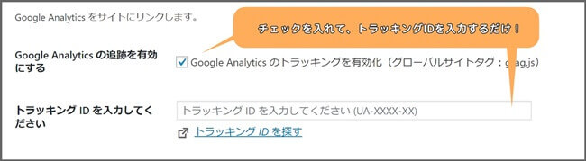 SEOPress_Google_Analytics_連携