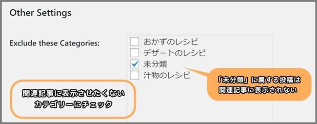 関連記事_カテゴリー_除外