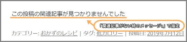 関連記事_未取得