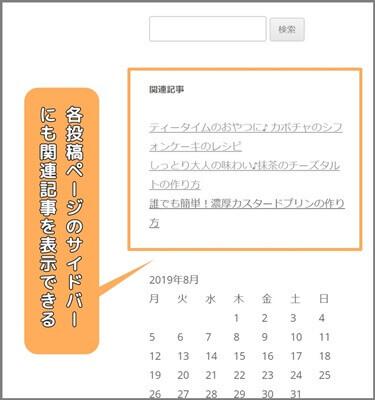 サイドバー_関連記事