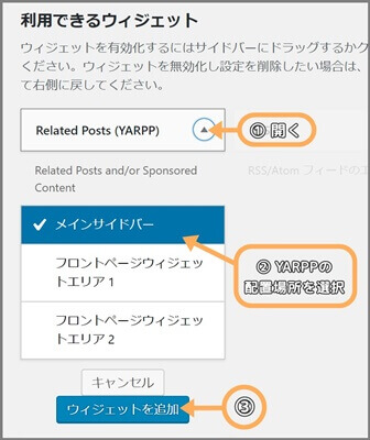 YARPP_ウィジェット