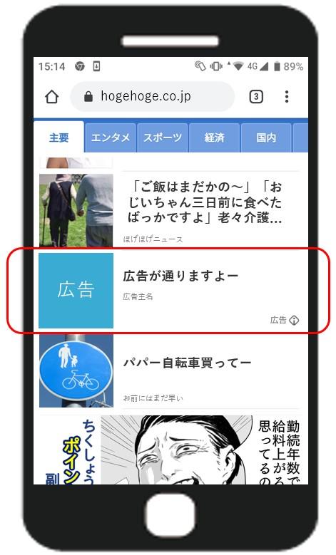 インフィード広告の例
