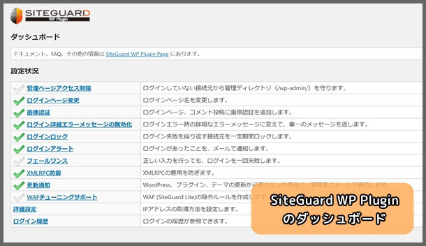 SiteGuard_WP_Plugin_管理画面