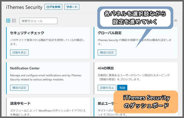iThemes_Security_管理画面