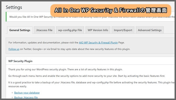 All_In_One_WP_Security_Firewall_管理画面