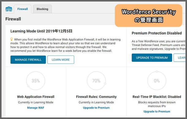 Wordfence_Security_管理画面