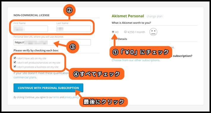 Akismet_無料版