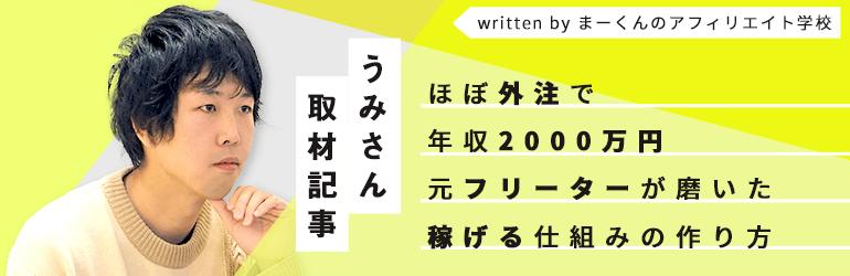 ほぼ外注で年収2000万円。元フリーターが磨いた稼げる仕組みの作り方【うみさん取材記事】