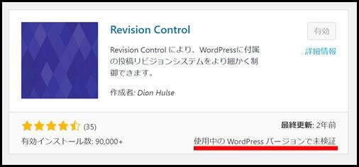 Revision_Control