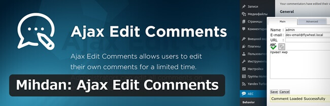 WP_AJAX_Edit_Comments