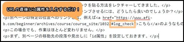 URL_id属性