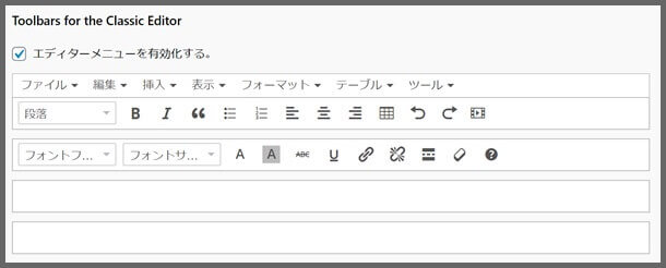 Toolbars_for_the_Classic_Editor