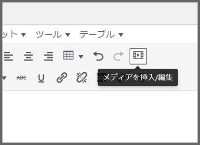 メディア挿入_編集