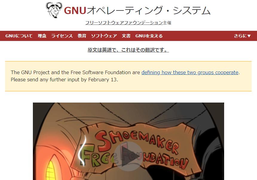 GNU公式サイト