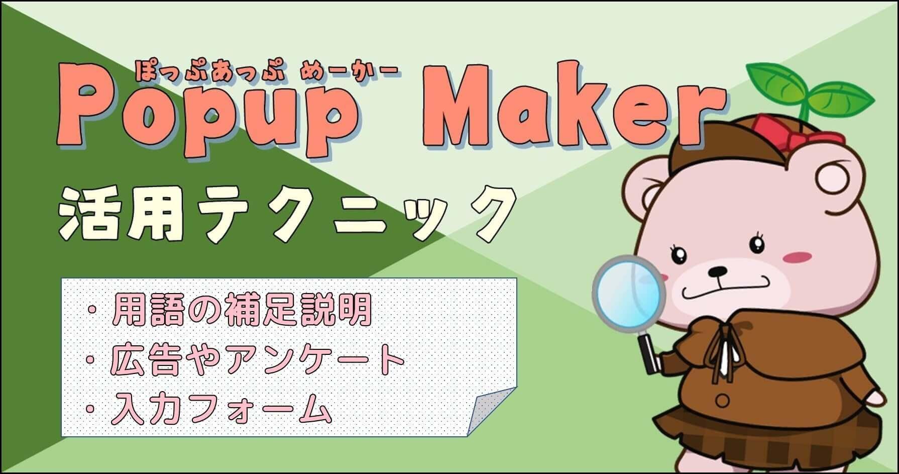 【Popup Maker】ポップアップを用語解説に応用する方法【WordPress】