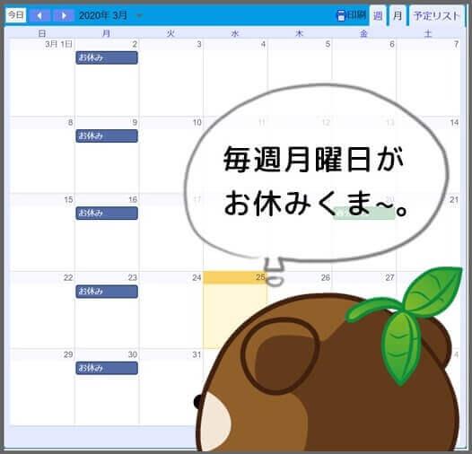 カレンダー_埋め込み