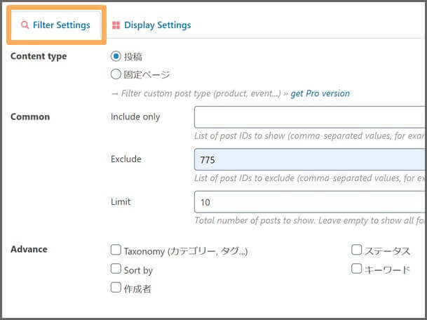 filter_setting