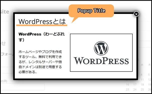 popup_title_表示