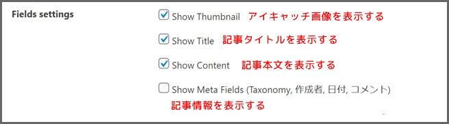 Fields_settings