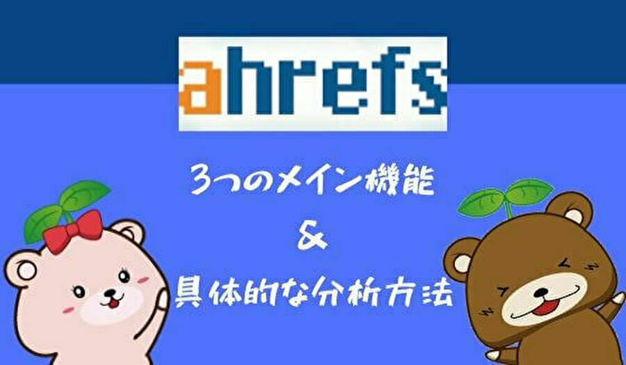 【ahrefsの使い方】3つのメイン機能&具体的な分析方法_image