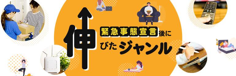 緊急事態宣言後に伸びたジャンル【afbまとめ】