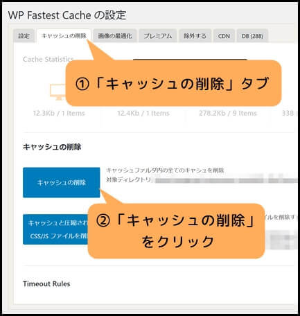 WP_Fastest_Cache_キャッシュ_削除