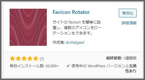 Favicon_Rotator