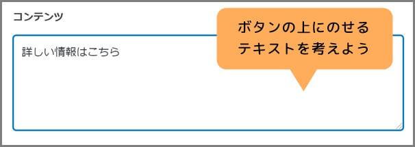 ボタン_コンテンツ
