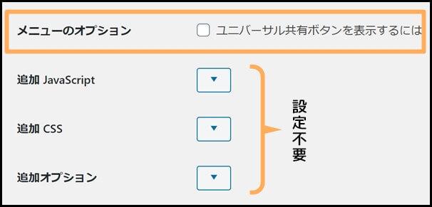 メニュー_オプション