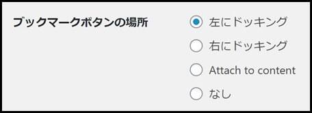 floating_ブックマークボタン_場所