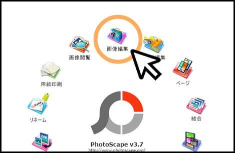 PhotoScape_画像編集