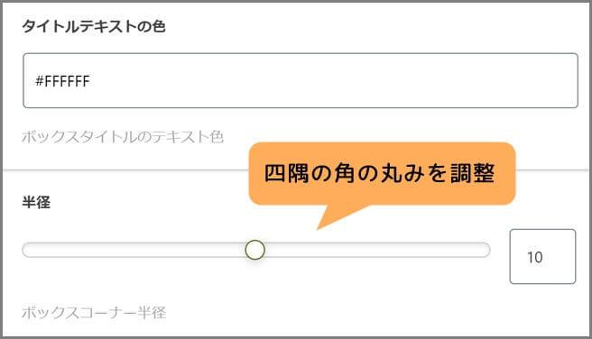 ボックス_丸み調整