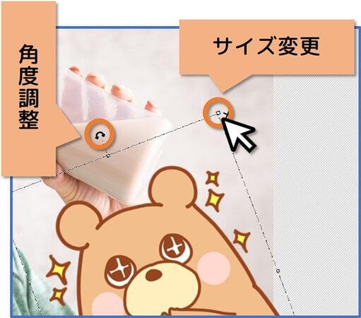 キャラクター_角度_サイズ