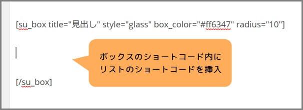 ボックス_ショートコード
