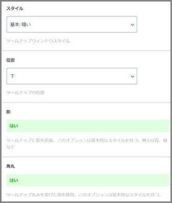 ツールチップ_スタイル