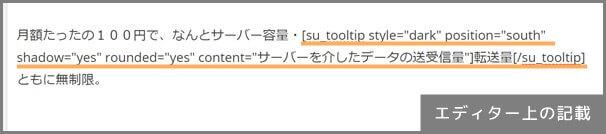 ツールチップ_ショートコード