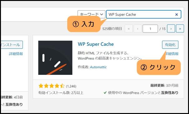 WP_Super_Cache_インストール
