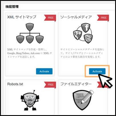 ソーシャルメディア_有効化