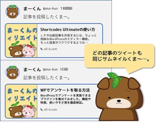 各記事_Twitterカード